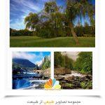 دانلود مجموعه تصاویر طبیعت
