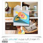 29 نمونه کارت ویزیت الهام بخش تجاری – بخش اول