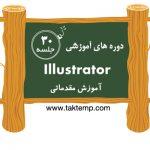 آموزش ایلوستریتور – Illustrator چیست؟