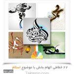 22 خطاطی الهام بخش با موضوع اسلام – بخش دوم