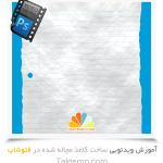 آموزش ویدئویی ساخت کاغذ مچاله شده در فتوشاپ