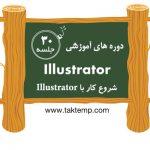 آموزش ایلوستریتور – شروع کار با برنامه Illustrator