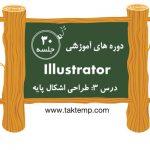 آموزش ایلوستریتور – طراحی اشکال پایه با برنامه Illustrator