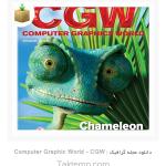 دانلود مجله گرافیک | CGW – ماه مارچ 2011
