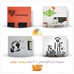 مجموعه زیبا و الهام بخش +20 نمونه برچسپ دیواری