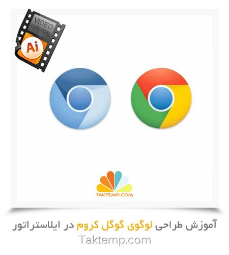 آموزش طراحی لوگوی گوگل کروم در ایلاستراتور
