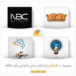 مجموعه +50 لوگو زیبا و الهام بخش با طراحی های خلاقانه