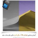 آموزش ویدئویی فتوشاپ CS6 : رنگی کردن عکس های سیاه و سفید