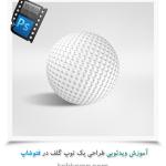 آموزش ویدئویی طراحی یک توپ گلف در فتوشاپ