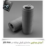 آموزش ویدئویی مدلسازی قوطی نوشابه در 3ds max