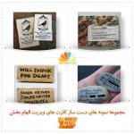 مجموعه نمونه های دست ساز کارت های ویزیت الهام بخش
