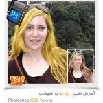 آموزش تغییر رنگ مو در فتوشاپ Cs6