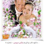 دانلود قاب و فریم عکس عروس – شماره 9