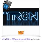 آموزش ویدئویی ساخت افکت متن سه بعدی Tron در فتوشاپ CS6