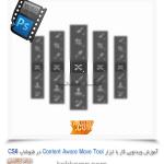 آموزش ویدئویی کار با ابزار Content Aware Move Tool در فتوشاپ CS6