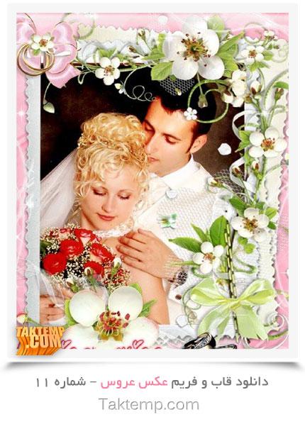 قاب عکس عروس