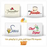 مجموعه 35 نمونه الهام بخش از لوگوهای غذا