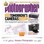 دانلود مجله  Amateur Photographer – ماه اکتبر 2012