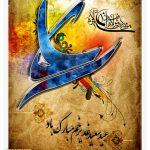 دانلود بنر عید غدیرخم