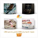 مجموعه 50 نمونه زیبا و خلاقانه از طراحی بسته بندی شکلات