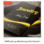دانلود طرح لایه باز کارت ویزیت مشکی گرافیک ریور با عنوان jewellry