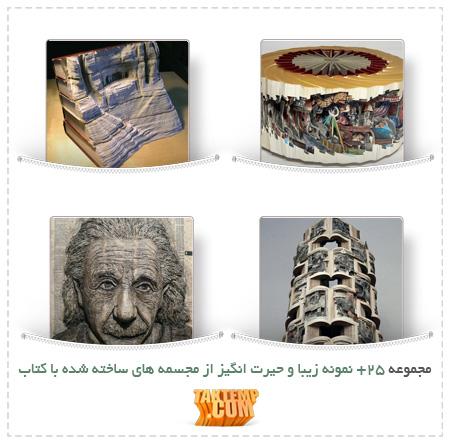 sculpture-bokk