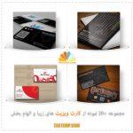 مجموعه ۲۰ طرح الهام بخش کارت ویزیت های تجاری