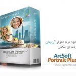 دانلود نرم افزار آرایش حرفه ای عکس ArcSoft Portrait Plus 2.0.0.221
