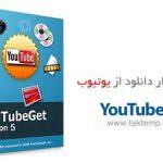 دانلود نرم افزار دانلود از یوتیوب YouTubeGet v5.9.7
