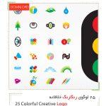 25 لوگوی رنگارنگ خلاقانه
