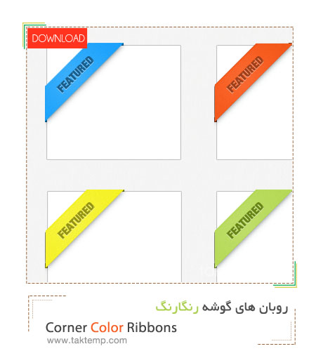 Corner Color Ribbons