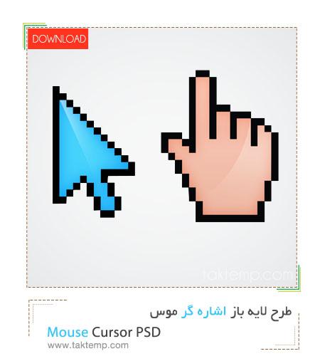 Mouse Cursor PSD