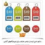 دانلود طرح لایه باز عناصر مختلف برای فروشگاههای آنلاین