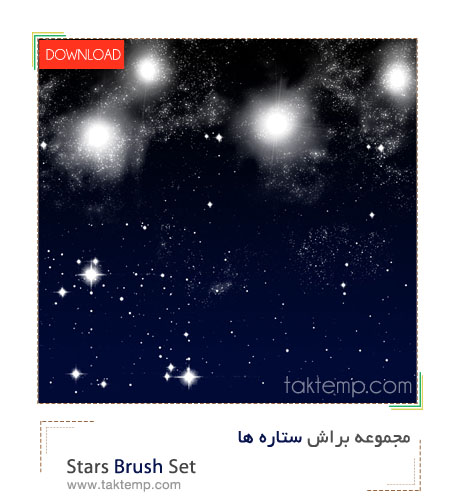 StarsBrush