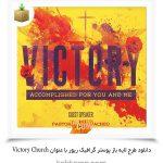 دانلود طرح لایه باز پوستر گرافیک ریور با عنوان Victory Church