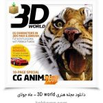 دانلود مجله هنری 3D world – ماه جولای