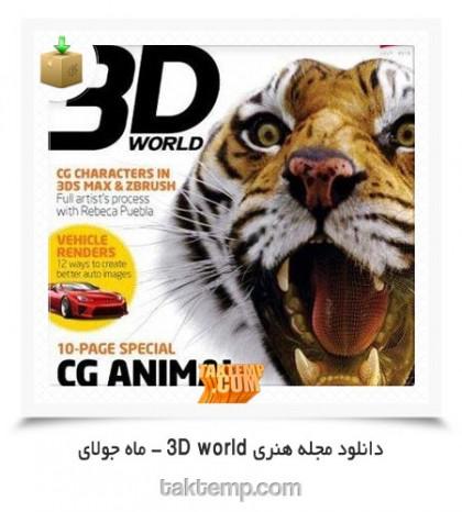 3d-world-july