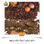 دانلود تصاویر استوک شکلات و قهوه
