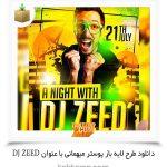 دانلود طرح لایه باز پوستر میهمانی با عنوان DJ ZEED
