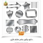 دانلود وکتور عناصر مختلف فلزی