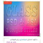 دانلود استایل شیشه ای برای فتوشاپ