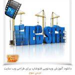 آموزش ویدئویی فتوشاپ برای طراحی سایت (درس سوم)