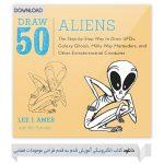 دانلود کتاب الکترونیکی آموزش قدم به قدم طراحی موجودات فضایی
