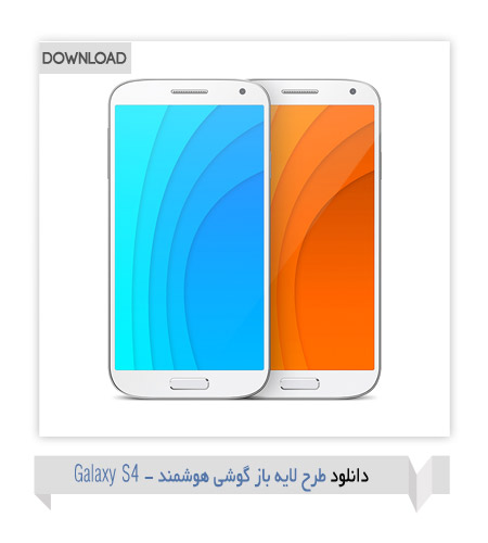 galaxy-s4-template