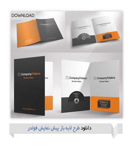 folder-mock-up