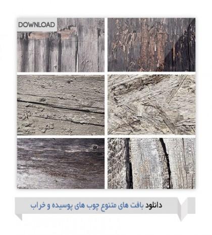 grunge-wood-texture