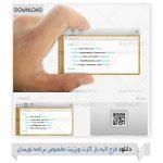 دانلود طرح لایه باز کارت ویزیت مخصوص برنامه نویسان