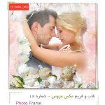 دانلود قاب عکس عروس – شماره 12