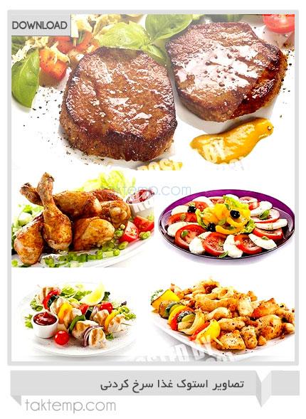 تصاویر استوک غذا های سرخ کردنی
