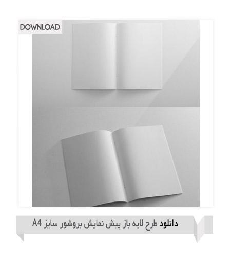 a4-brochure-mock-ups